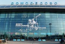 Photo of Mai mulți procurori moldoveni, opriți pe aeroportul Domodedovo. Stoianoglo ar fi cerut autorităților ruse să-i lase să plece